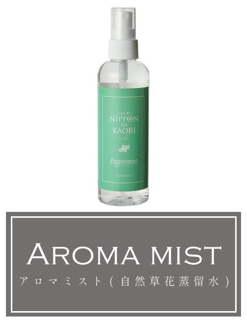 日本の香りシリーズ「アロマミスト」ラインナップへのリンク画像