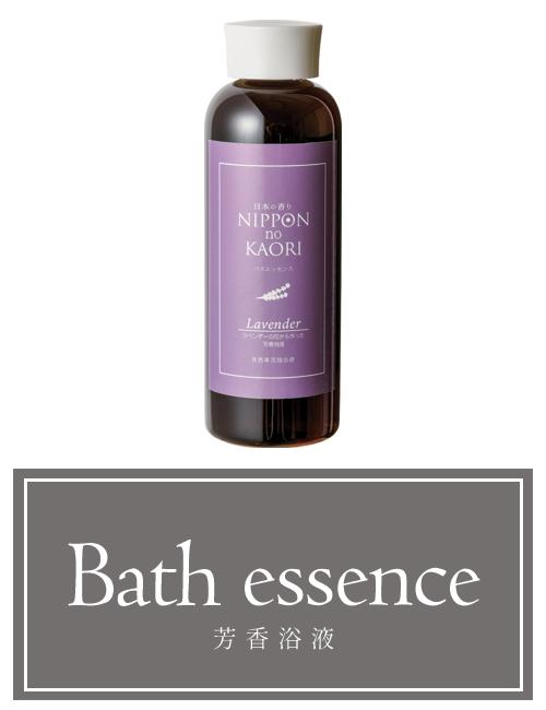 日本の香りシリーズ「バスエッセンス(芳香浴液)」ラインナップへのリンク画像