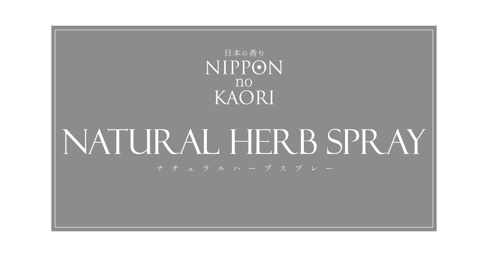 日本の香りシリーズ「ナチュラルハーブスプレー」タイトル画像