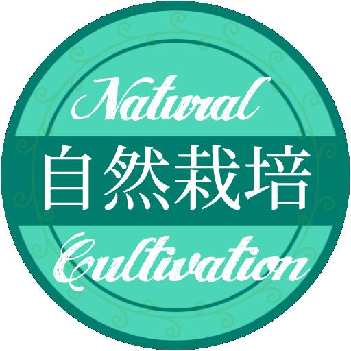自然栽培のアイコン