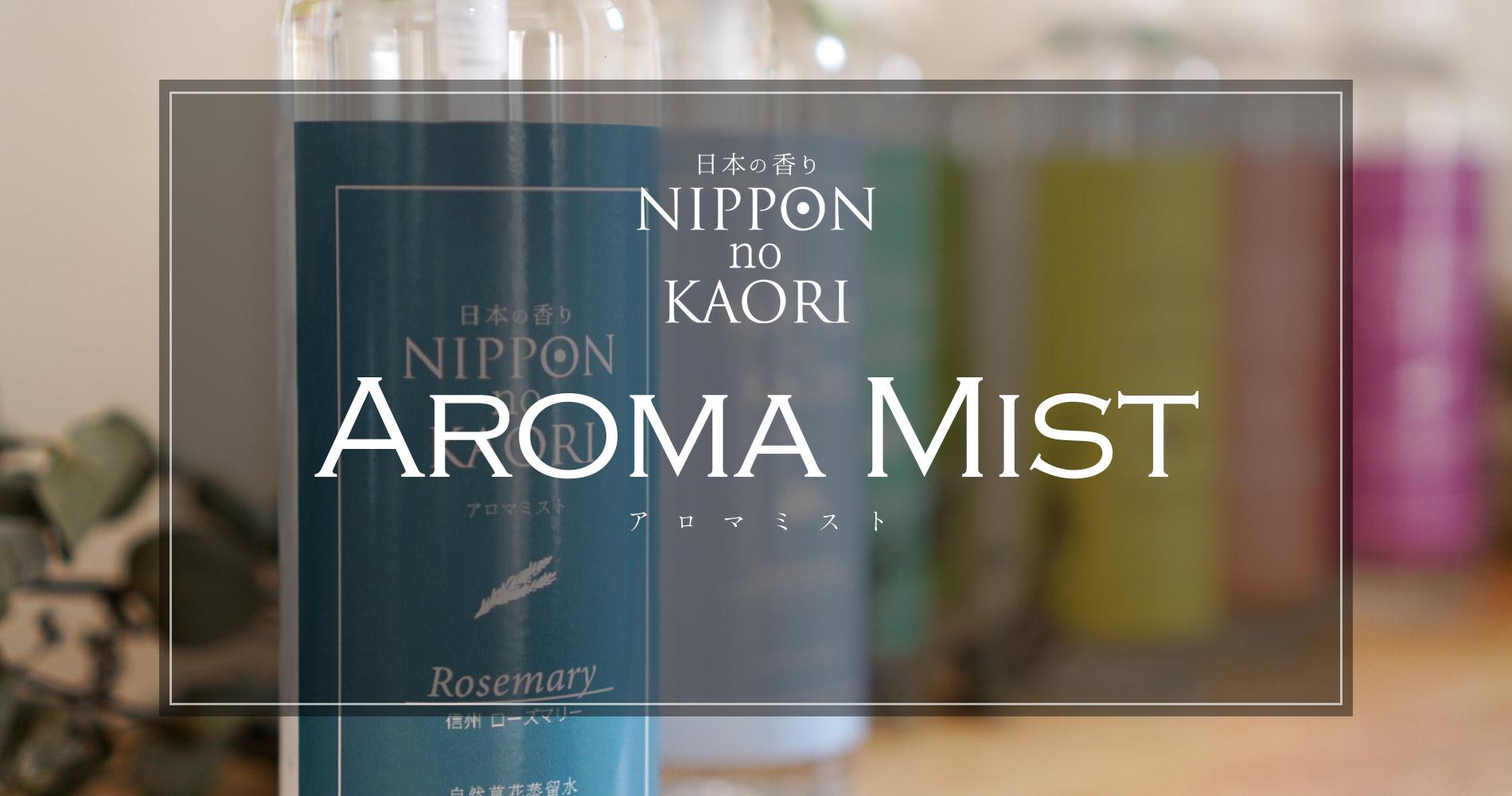 日本の香りシリーズ「アロマミスト(植物蒸留水)」タイトル画像