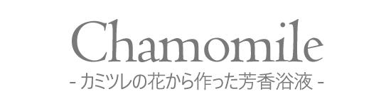 日本の香りシリーズ バスエッセンス カモミールタイトル画像