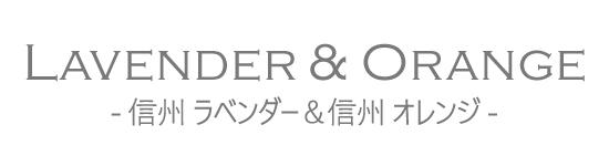 日本の香りシリーズ「アロマミスト ラベンダー&オレンジ」タイトル画像