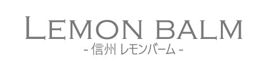 日本の香りシリーズ「アロマミスト レモンバーム」タイトル画像