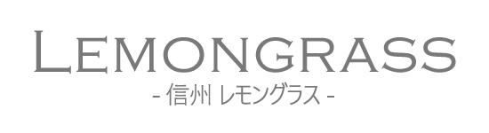 日本の香りシリーズ「アロマミスト レモングラス」タイトル画像