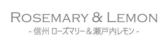 日本の香りシリーズ「アロマミスト ローズマリー&瀬戸内レモン」タイトル画像