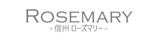 日本の香りシリーズ「アロマミスト ローズマリー」タイトル画像