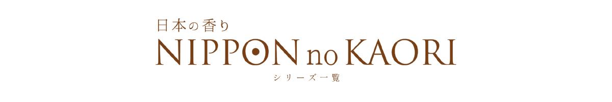日本の香りシリーズ一覧タイトル画像