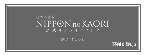 日本の香りオフィシャルオンラインストア「日本のいいもの.jp」のバナー画像