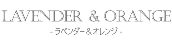 みつろうクリーム ラベンダー&オレンジのタイトル画像