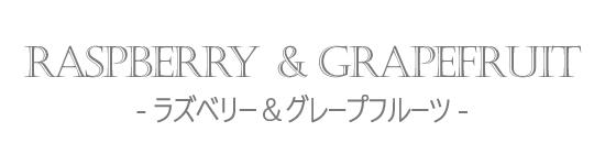 みつろうクリーム ラズベリー&グレープフルーツのタイトル画像