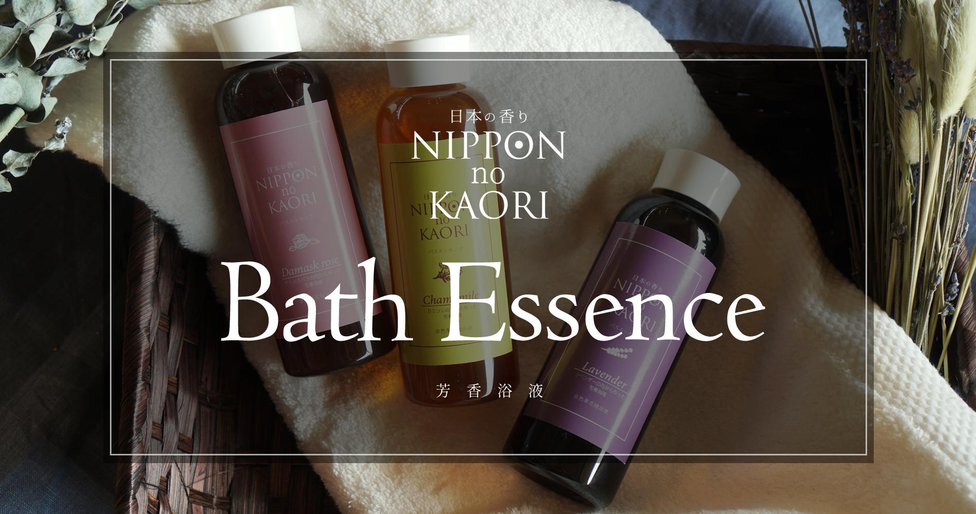 日本の香りシリーズ「バスエッセンス(芳香浴液)」タイトル画像