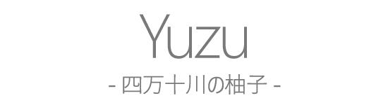 日本の香りシリーズ「エッセンシャルオイル ゆず」タイトル画像