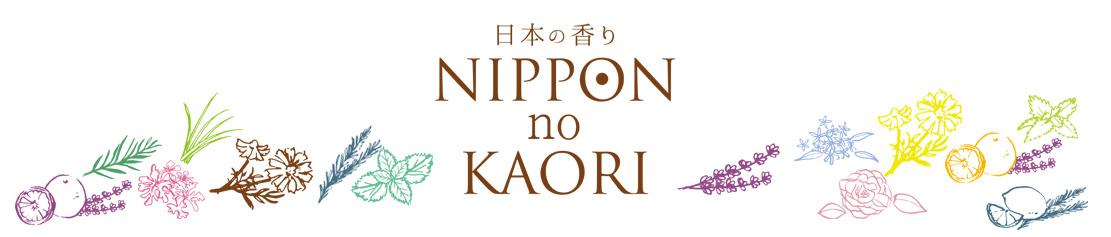 純国産アロマシリーズ「日本の香り」トップロゴ画像